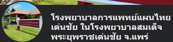 โรงพยาบาลการแพทย์แผนไทยเด่นชัย ในโรงพยาบาลสมเด็จพระยุพราชเด่นชัย จ.แพร่
